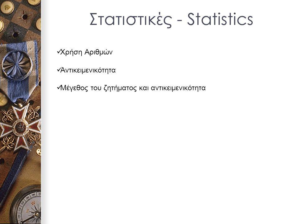 Στατιστικές - Statistics Χρήση Αριθμών Αντικειμενικότητα Μέγεθος του ζητήματος και αντικειμενικότητα