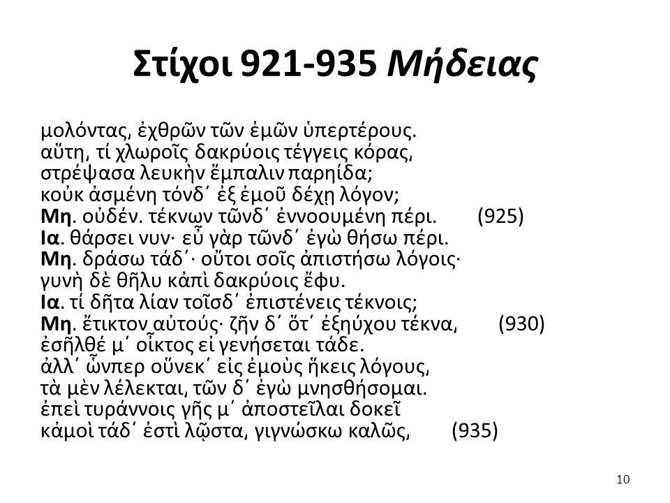Στίχοι 921-935 Μήδειας μολόντας͵ ἐχθρῶν τῶν ἐμῶν ὑπερτέρους.