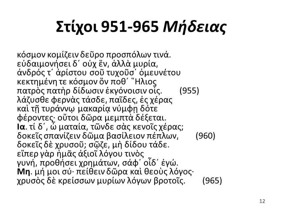 Στίχοι 951-965 Μήδειας κόσμον κομίζειν δεῦρο προσπόλων τινά.