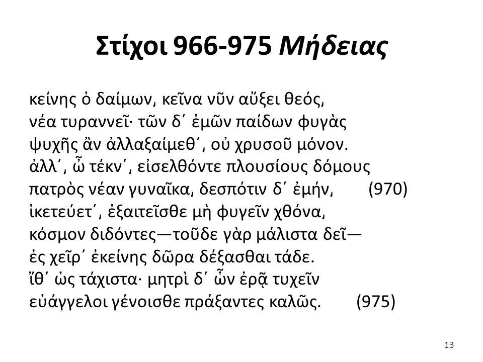 Στίχοι 966-975 Μήδειας κείνης ὁ δαίμων͵ κεῖνα νῦν αὔξει θεός͵ νέα τυραννεῖ· τῶν δ΄ ἐμῶν παίδων φυγὰς ψυχῆς ἂν ἀλλαξαίμεθ΄͵ οὐ χρυσοῦ μόνον.