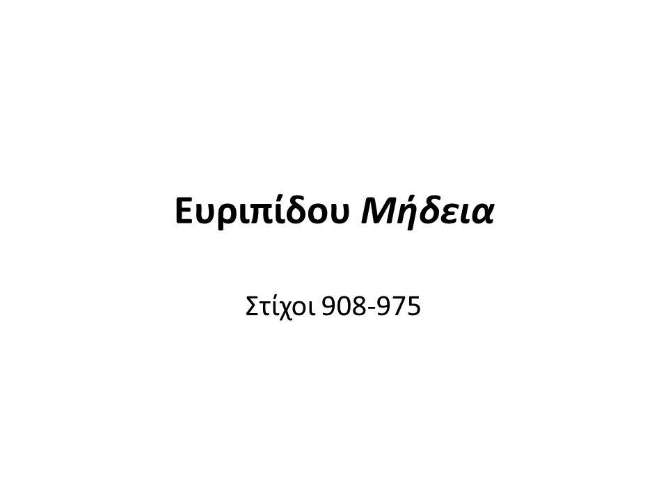 Ευριπίδου Μήδεια Στίχοι 908-975