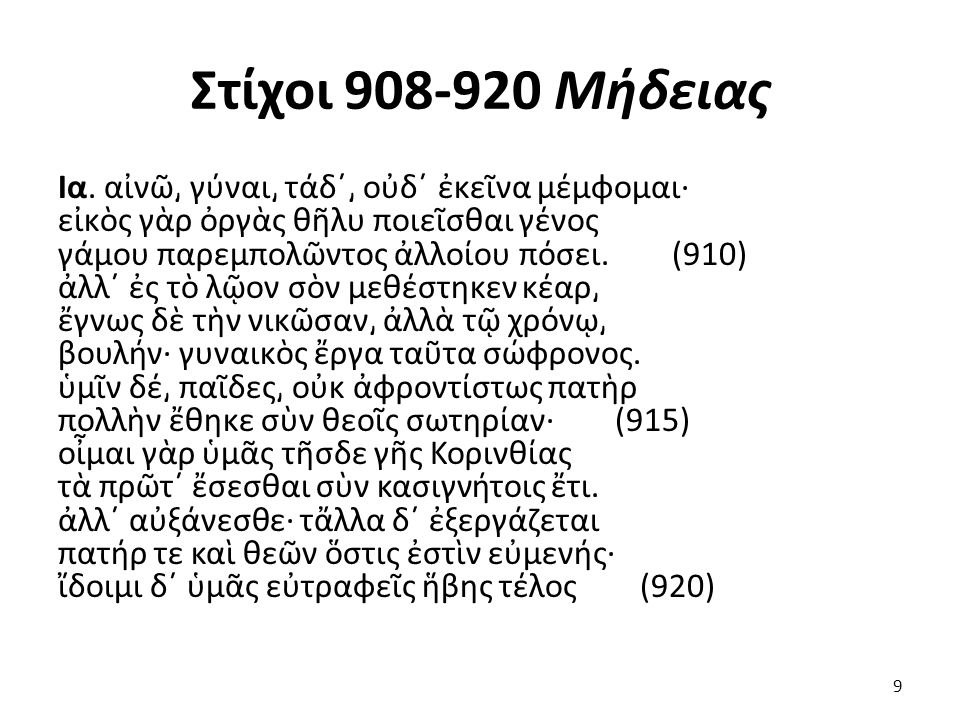 Στίχοι 908-920 Μήδειας Ια.