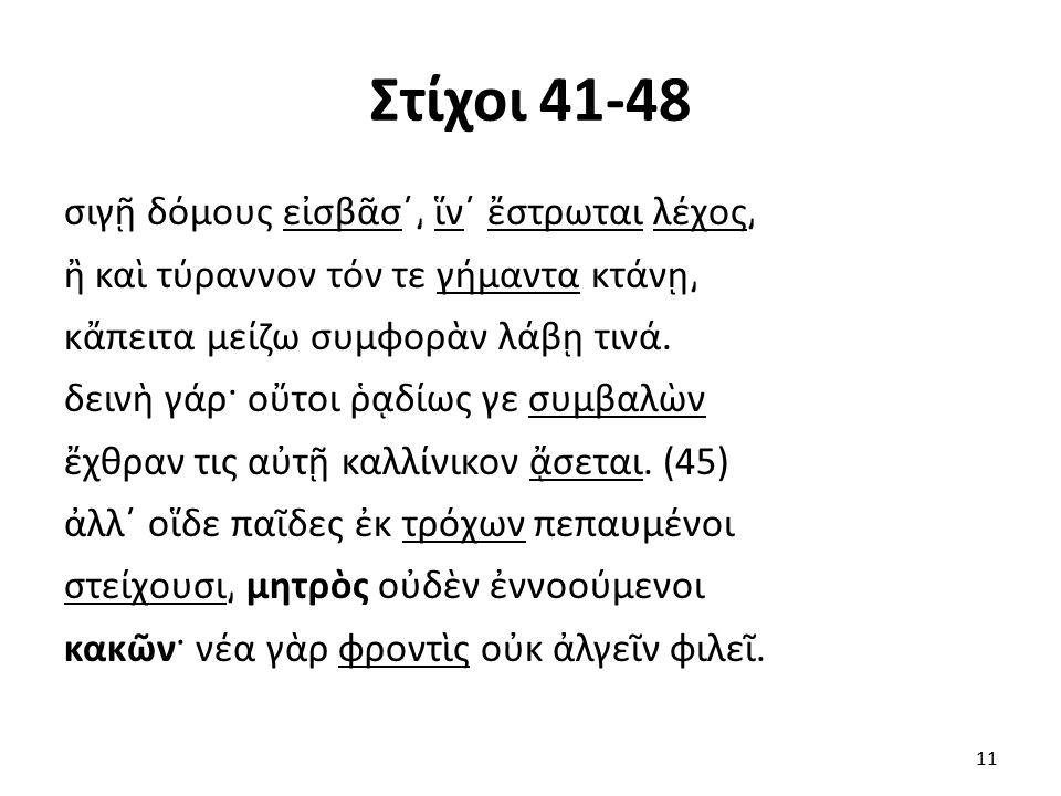 Στίχοι 41-48 σιγῇ δόμους εἰσβᾶσ΄͵ ἵν΄ ἔστρωται λέχος͵ ἢ καὶ τύραννον τόν τε γήμαντα κτάνῃ͵ κἄπειτα μείζω συμφορὰν λάβῃ τινά.