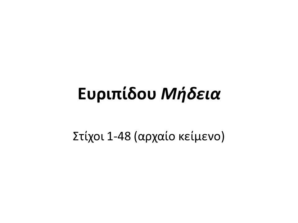 Ευριπίδου Μήδεια Στίχοι 1-48 (αρχαίο κείμενο)