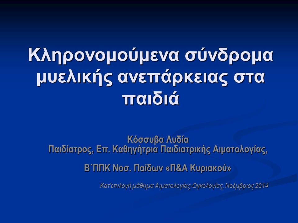 Κληρονομούμενα σύνδρομα μυελικής ανεπάρκειας στα παιδιά Κόσσυβα Λυδία Παιδίατρος, Επ.
