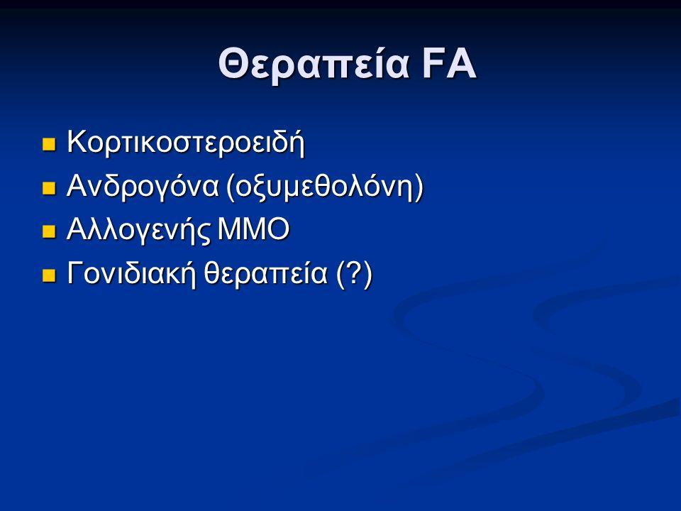 Θεραπεία FA Κορτικοστεροειδή Κορτικοστεροειδή Ανδρογόνα (οξυμεθολόνη) Ανδρογόνα (οξυμεθολόνη) Αλλογενής ΜΜΟ Αλλογενής ΜΜΟ Γονιδιακή θεραπεία ( ) Γονιδιακή θεραπεία ( )