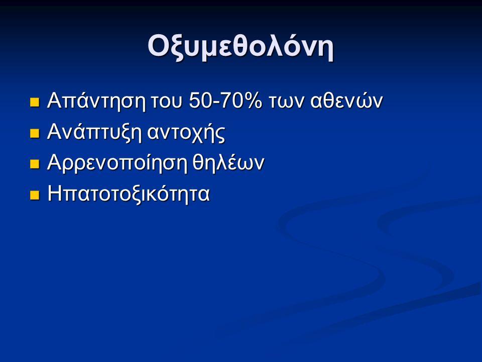 Οξυμεθολόνη Απάντηση του 50-70% των αθενών Απάντηση του 50-70% των αθενών Ανάπτυξη αντοχής Ανάπτυξη αντοχής Αρρενοποίηση θηλέων Αρρενοποίηση θηλέων Ηπατοτοξικότητα Ηπατοτοξικότητα
