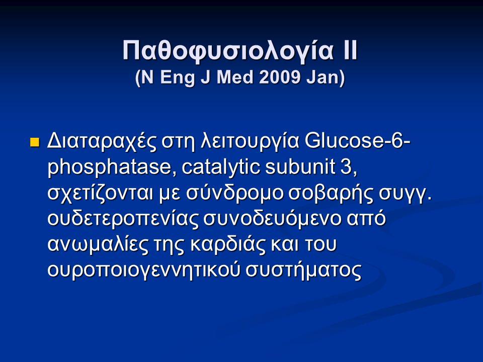 Παθοφυσιολογία ΙΙ (N Eng J Med 2009 Jan) Διαταραχές στη λειτουργία Glucose-6- phosphatase, catalytic subunit 3, σχετίζονται με σύνδρομο σοβαρής συγγ.
