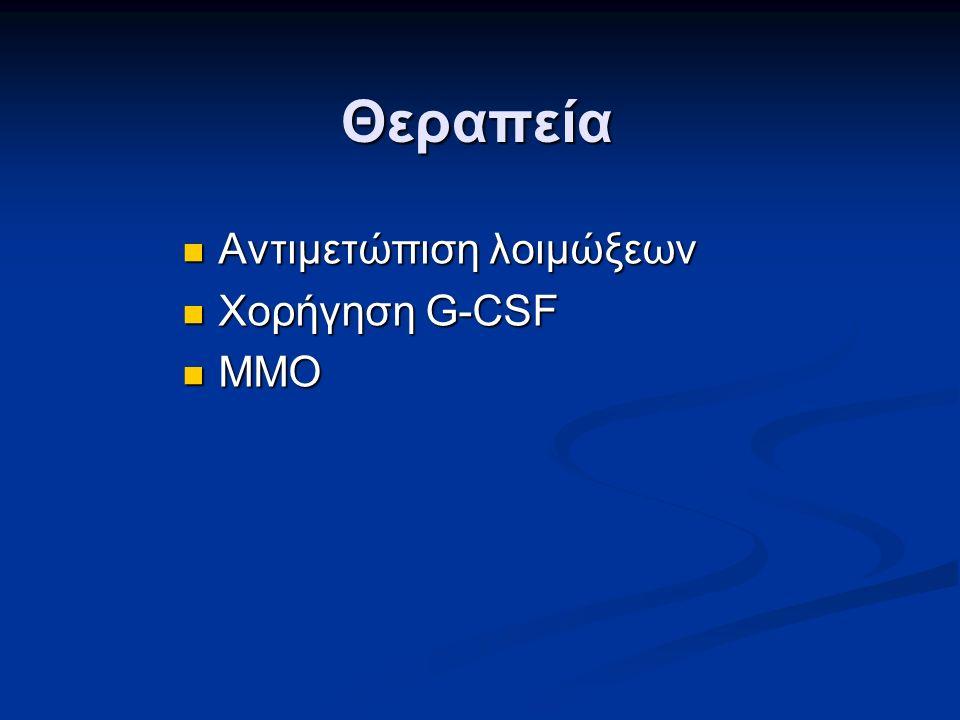 Θεραπεία Αντιμετώπιση λοιμώξεων Αντιμετώπιση λοιμώξεων Χορήγηση G-CSF Χορήγηση G-CSF ΜΜΟ ΜΜΟ
