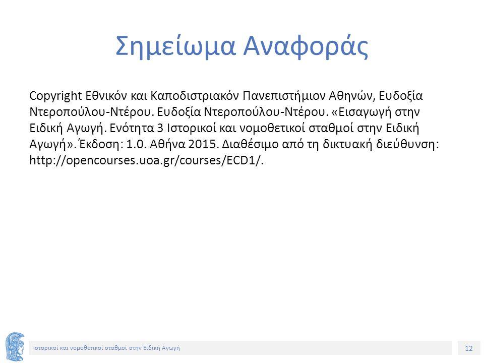 12 Ιστορικοί και νομοθετικοί σταθμοί στην Ειδική Αγωγή Σημείωμα Αναφοράς Copyright Εθνικόν και Καποδιστριακόν Πανεπιστήμιον Αθηνών, Ευδοξία Ντεροπούλου-Ντέρου.