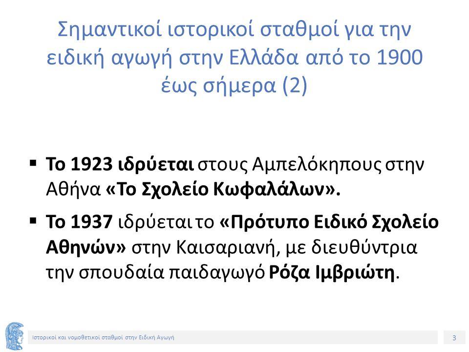 3 Ιστορικοί και νομοθετικοί σταθμοί στην Ειδική Αγωγή Σημαντικοί ιστορικοί σταθμοί για την ειδική αγωγή στην Ελλάδα από το 1900 έως σήμερα (2)  Το 1923 ιδρύεται στους Αμπελόκηπους στην Αθήνα «Το Σχολείο Κωφαλάλων».