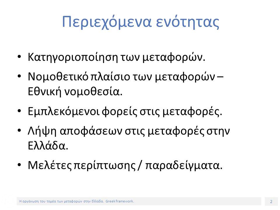 2 Η οργάνωση του τομέα των μεταφορών στην Ελλάδα. Greek framework.