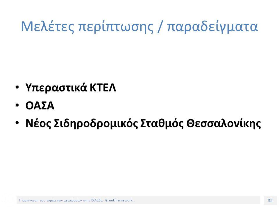 32 Η οργάνωση του τομέα των μεταφορών στην Ελλάδα.