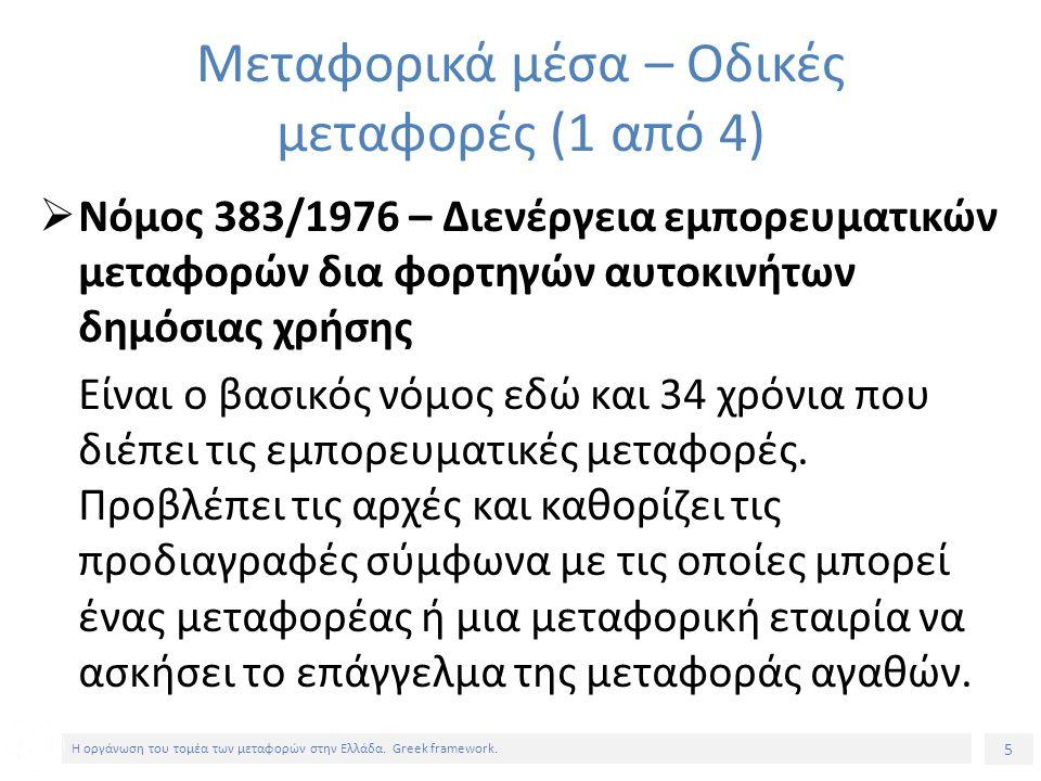 5 Η οργάνωση του τομέα των μεταφορών στην Ελλάδα. Greek framework.