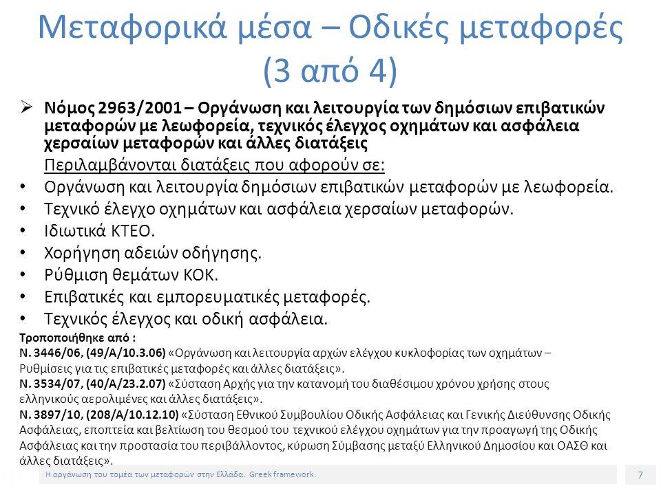 7 Η οργάνωση του τομέα των μεταφορών στην Ελλάδα. Greek framework.