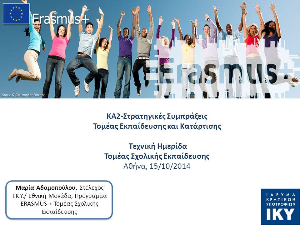 ΚΑ2-Στρατηγικές Συμπράξεις Τομέας Εκπαίδευσης και Κατάρτισης Τεχνική Ημερίδα Τομέας Σχολικής Εκπαίδευσης Αθήνα, 15/10/2014 Μαρία Αδαμοπούλου, Στέλεχος