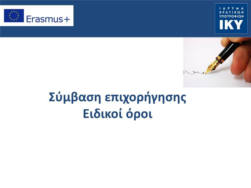 Σύμβαση επιχορήγησης Ειδικοί όροι