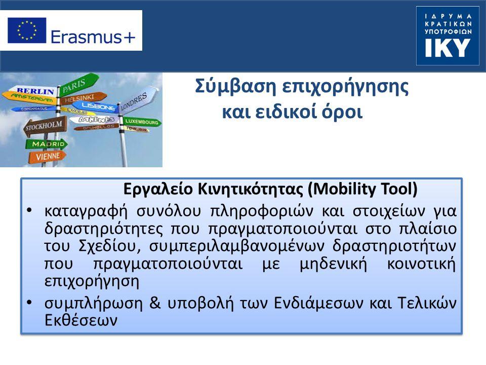 Εργαλείο Κινητικότητας (Mobility Tool) καταγραφή συνόλου πληροφοριών και στοιχείων για δραστηριότητες που πραγματοποιούνται στο πλαίσιο του Σχεδίου, σ