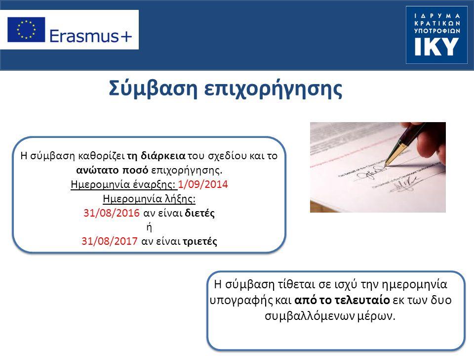 Σύμβαση επιχορήγησης Η σύμβαση τίθεται σε ισχύ την ημερομηνία υπογραφής και από το τελευταίο εκ των δυο συμβαλλόμενων μέρων. Η σύμβαση καθορίζει τη δι
