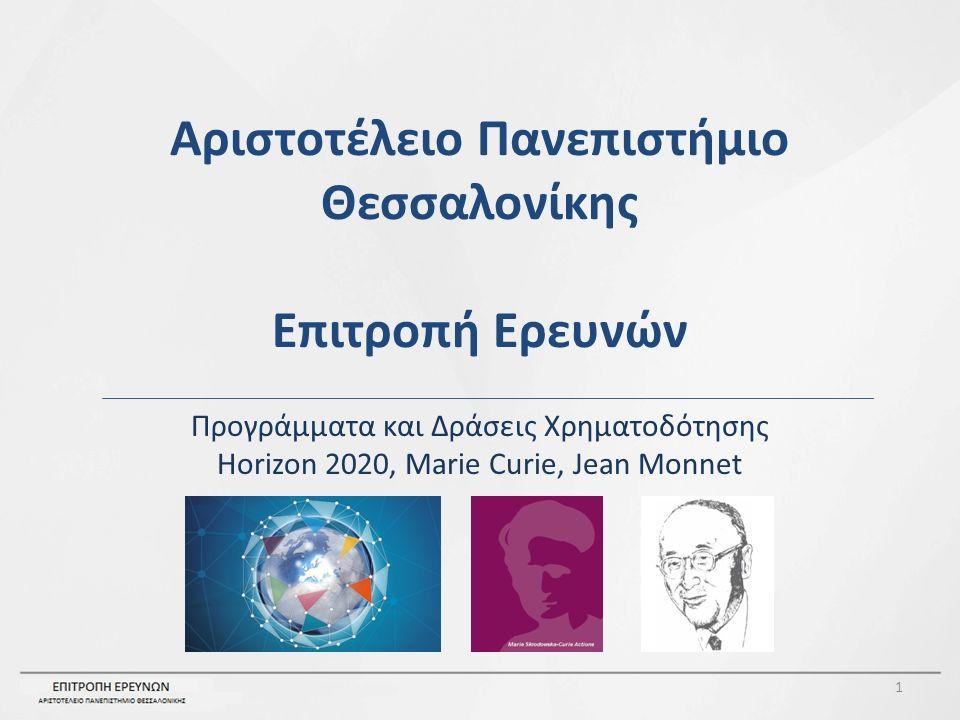 Αριστοτέλειο Πανεπιστήμιο Θεσσαλονίκης Επιτροπή Ερευνών Προγράμματα και Δράσεις Χρηματοδότησης Horizon 2020, Marie Curie, Jean Monnet 1