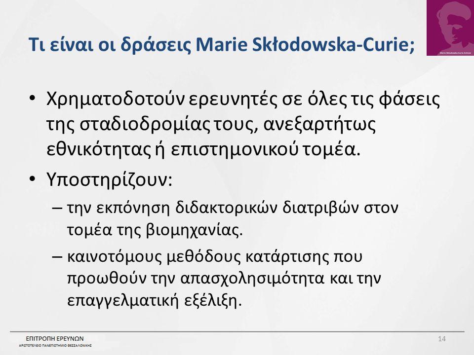 Τι είναι οι δράσεις Marie Skłodowska-Curie; Χρηματοδοτούν ερευνητές σε όλες τις φάσεις της σταδιοδρομίας τους, ανεξαρτήτως εθνικότητας ή επιστημονικού τομέα.