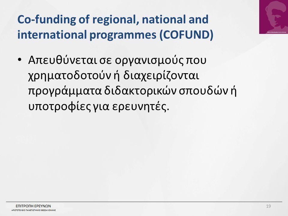 Co-funding of regional, national and international programmes (COFUND) Απευθύνεται σε οργανισμούς που χρηματοδοτούν ή διαχειρίζονται προγράμματα διδακτορικών σπουδών ή υποτροφίες για ερευνητές.