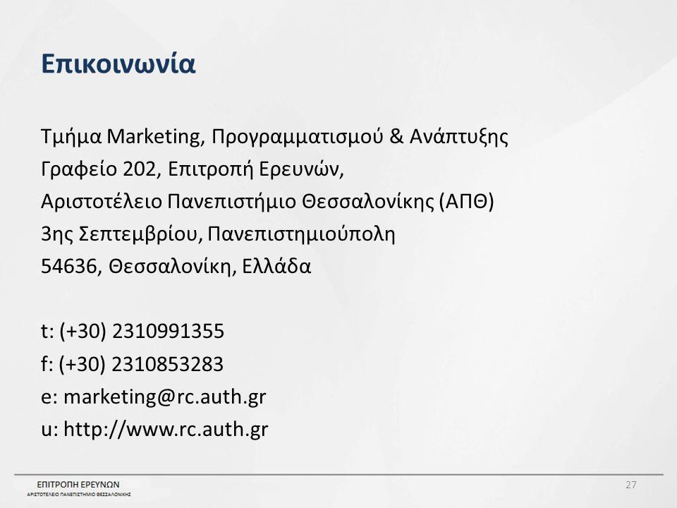 Επικοινωνία Τμήμα Marketing, Προγραμματισμού & Ανάπτυξης Γραφείο 202, Επιτροπή Ερευνών, Αριστοτέλειο Πανεπιστήμιο Θεσσαλονίκης (ΑΠΘ) 3ης Σεπτεμβρίου, Πανεπιστημιούπολη 54636, Θεσσαλονίκη, Ελλάδα t: (+30) 2310991355 f: (+30) 2310853283 e: marketing@rc.auth.gr u: http://www.rc.auth.gr 27