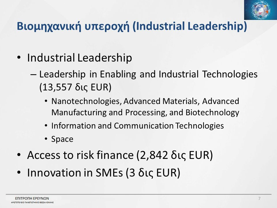 Βιομηχανική υπεροχή (Industrial Leadership) Industrial Leadership – Leadership in Enabling and Industrial Technologies (13,557 δις EUR) Nanotechnologi