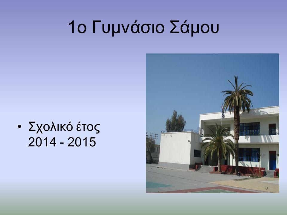 1ο Γυμνάσιο Σάμου Σχολικό έτος 2014 - 2015