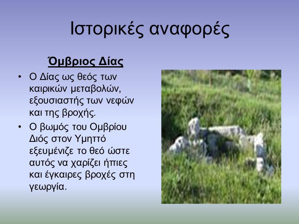 Ιστορικές αναφορές Όμβριος Δίας Ο Δίας ως θεός των καιρικών μεταβολών, εξουσιαστής των νεφών και της βροχής.