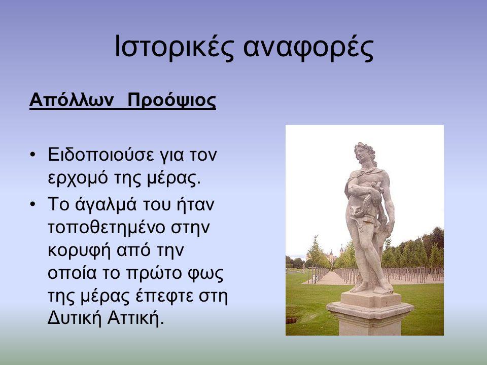 Ιστορικές αναφορές Απόλλων Προόψιος Ειδοποιούσε για τον ερχομό της μέρας.