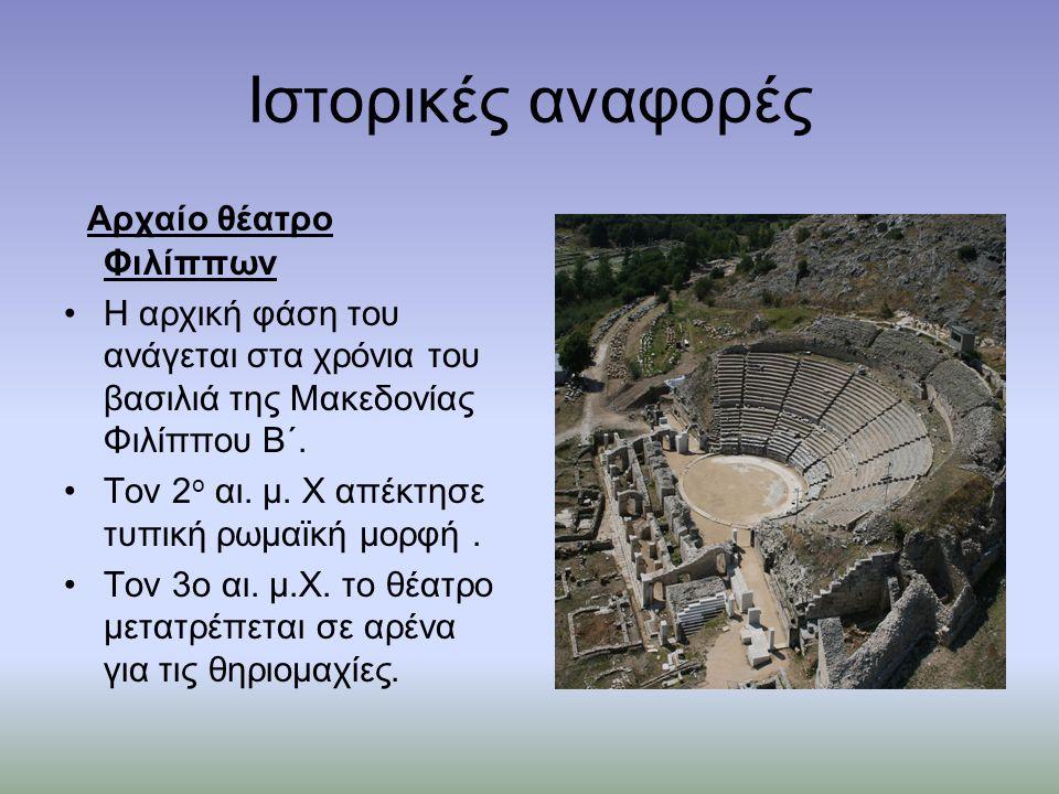 Ιστορικές αναφορές Αρχαίο θέατρο Φιλίππων Η αρχική φάση του ανάγεται στα χρόνια του βασιλιά της Μακεδονίας Φιλίππου Β΄.