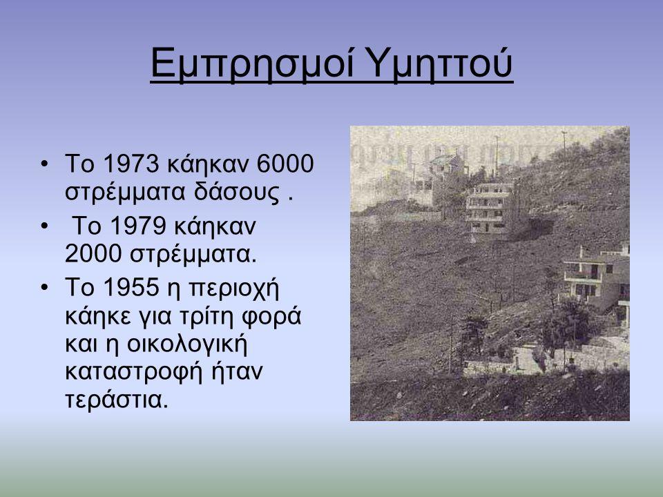 Εμπρησμοί Υμηττού Το 1973 κάηκαν 6000 στρέμματα δάσους.