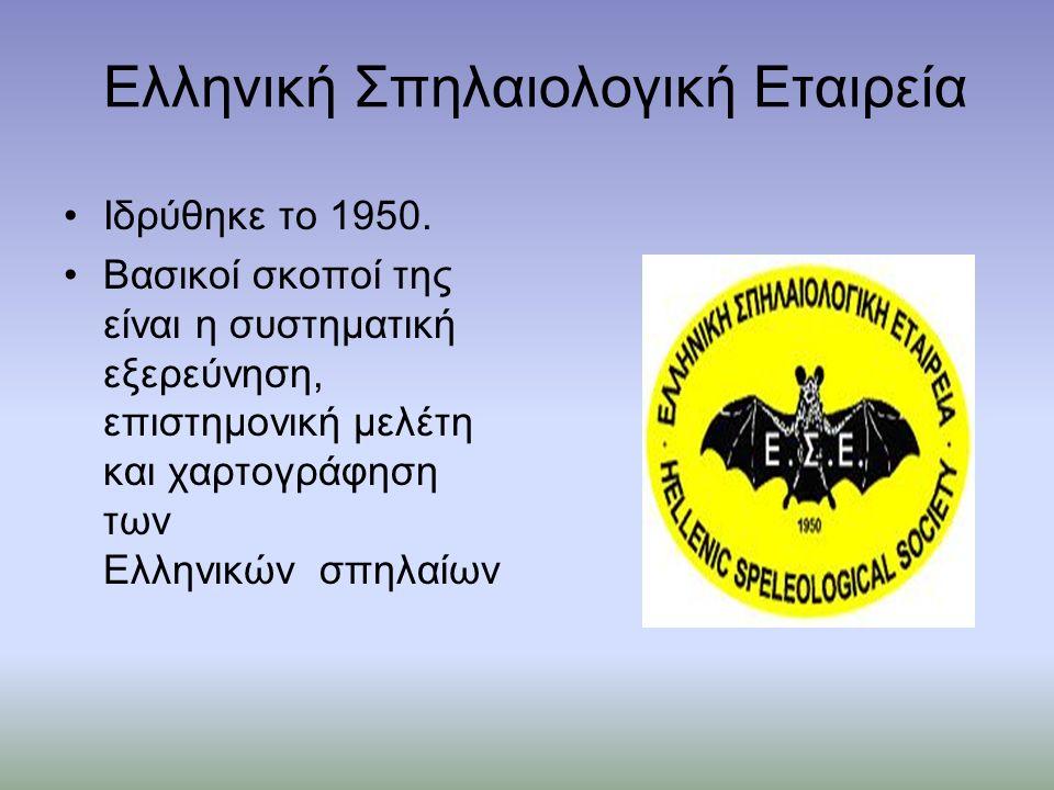 Ελληνική Σπηλαιολογική Εταιρεία Ιδρύθηκε το 1950.
