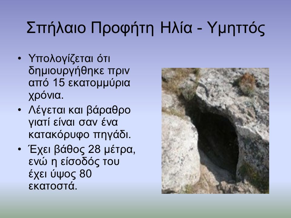 Σπήλαιο Προφήτη Ηλία - Υμηττός Υπολογίζεται ότι δημιουργήθηκε πριν από 15 εκατομμύρια χρόνια.