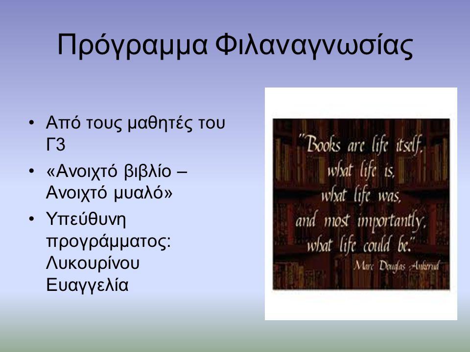 Πρόγραμμα Φιλαναγνωσίας Από τους μαθητές του Γ3 «Ανοιχτό βιβλίο – Ανοιχτό μυαλό» Υπεύθυνη προγράμματος: Λυκουρίνου Ευαγγελία