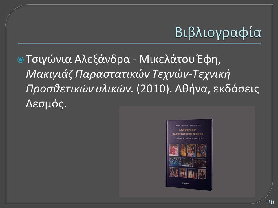  Τσιγώνια Αλεξάνδρα - Μικελάτου Έφη, Μακιγιάζ Παραστατικών Τεχνών-Τεχνική Προσθετικών υλικών.
