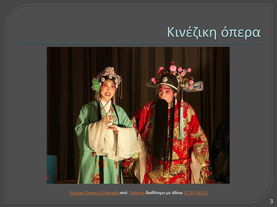 Sichuan Opera in Chengdu Sichuan Opera in Chengdu από Zoharby διαθέσιμο με άδεια CC BY-SA 3.0ZoharbyCC BY-SA 3.0 3