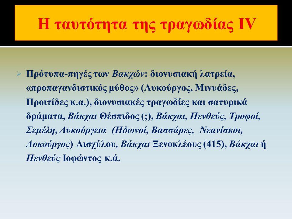  Κατά τη διάρκεια της «μανίας» του, ο Αλκμέων απέκτησε δύο παιδιά με την Μαντώ, την κόρη του Τειρεσία, τον Αμφίλοχο και την Τισιφόνη. Ο Αλκμέων εμπισ