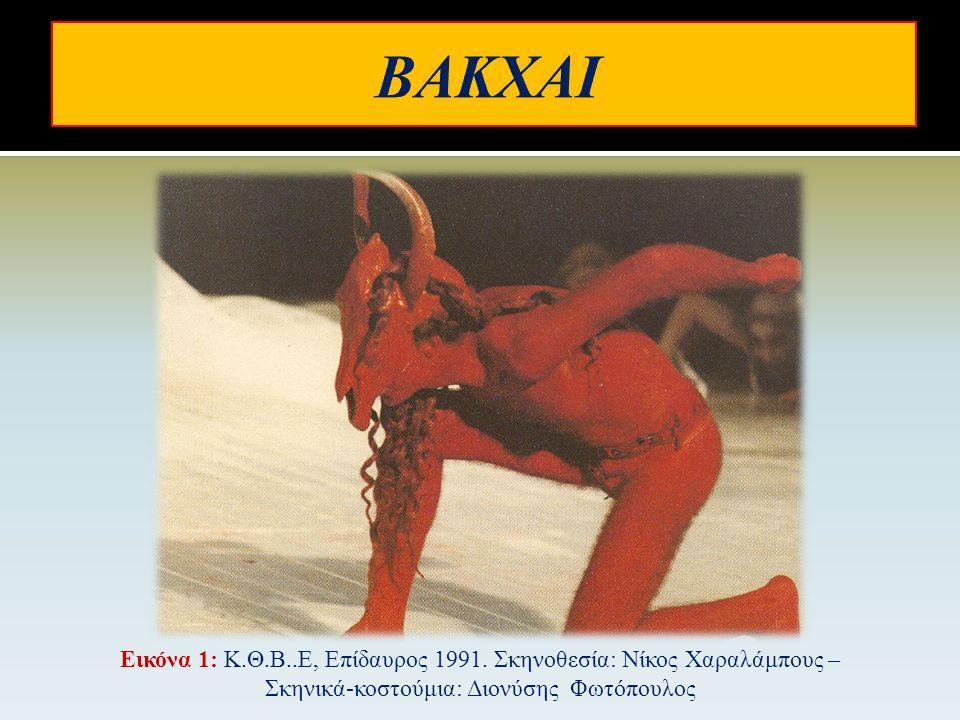 Εικόνα 1: Κ.Θ.Β..Ε, Επίδαυρος 1991.