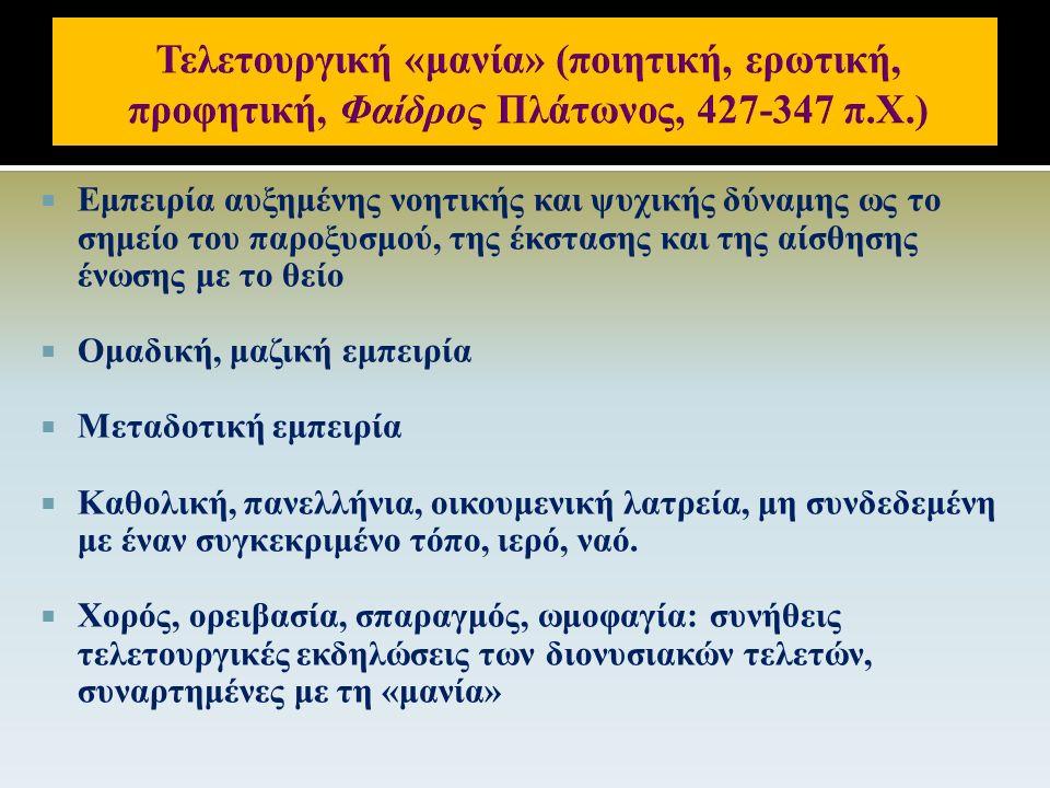  Ανάδυση της οργιαστικής λατρείας στη διάρκεια του Πελοποννησιακού Πολέμου (λόγω των κοινωνικών εντάσεων) με ξενόφερτες θεότητες και λατρείες: Κυβέλη