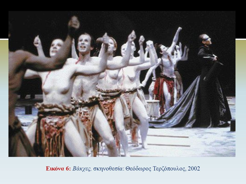  Πενθέκτη Οικουμενική Σύνοδος Κων/πολης (692 μ.Χ.): απαγόρευση της μύησης στη διονυσιακή λατρεία, στους οργιαστικούς διονυσιακούς χορούς και την τελε