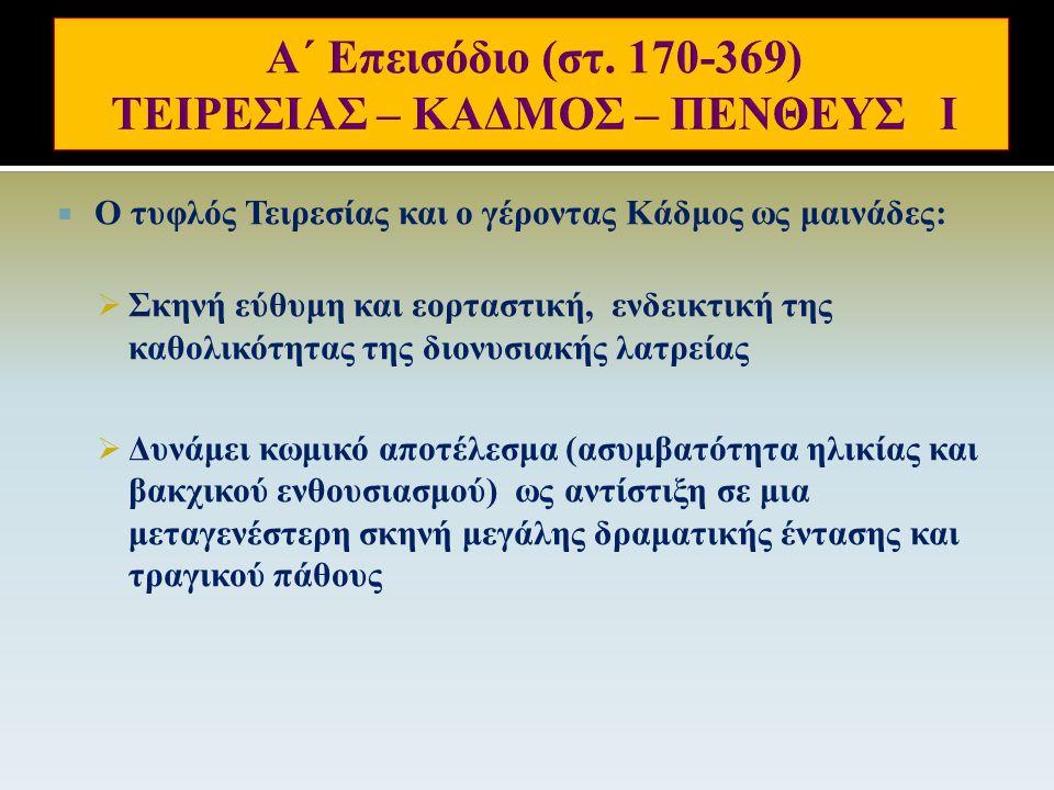  Μακαρισμός των πιστών του Διονύσου, αναφορά στη διπλή γέννηση του Διονύσου, κάλεσμα των Θηβαίων στη διονυσιακή λατρεία, αναφορές σε διάφορες οργιαστ