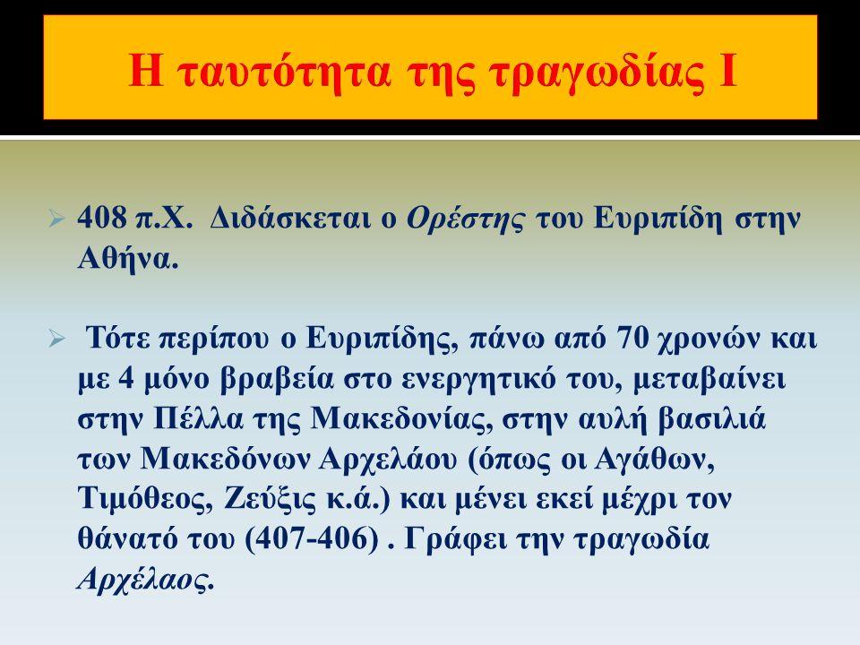  408 π.Χ.Διδάσκεται ο Ορέστης του Ευριπίδη στην Αθήνα.