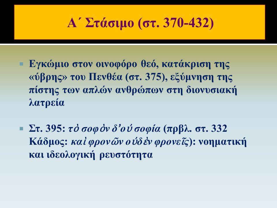 Εικόνα 7: Βάκχες, «Εθνικό Θέατρο», σκηνοθεσία: Σωτήρης Χατζάκης, 2005. Ιερ. Καλετσάνος (Πενθέας), Μαν. Μαυροματάκης (Τειρεσίας), Θεμ. Πάνου (Κάδμος).