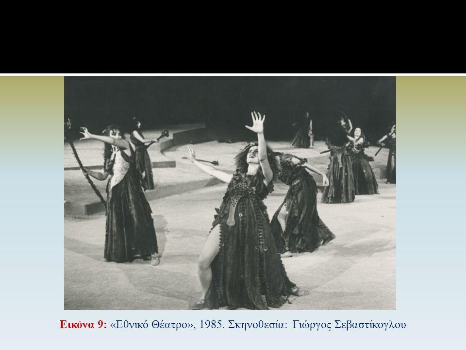 Εικόνα 8: «Εθνικό Θέατρο», 1975. Σκηνοθεσία: Σπύρος Ευαγγελάτος