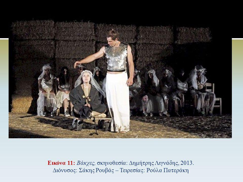 Εικόνα 10: Βάκχες, 2013, σκηνοθεσία Μάρθας Φριντζήλα. Στο Παλαιό Ελαιουργείο Ελευσίνας