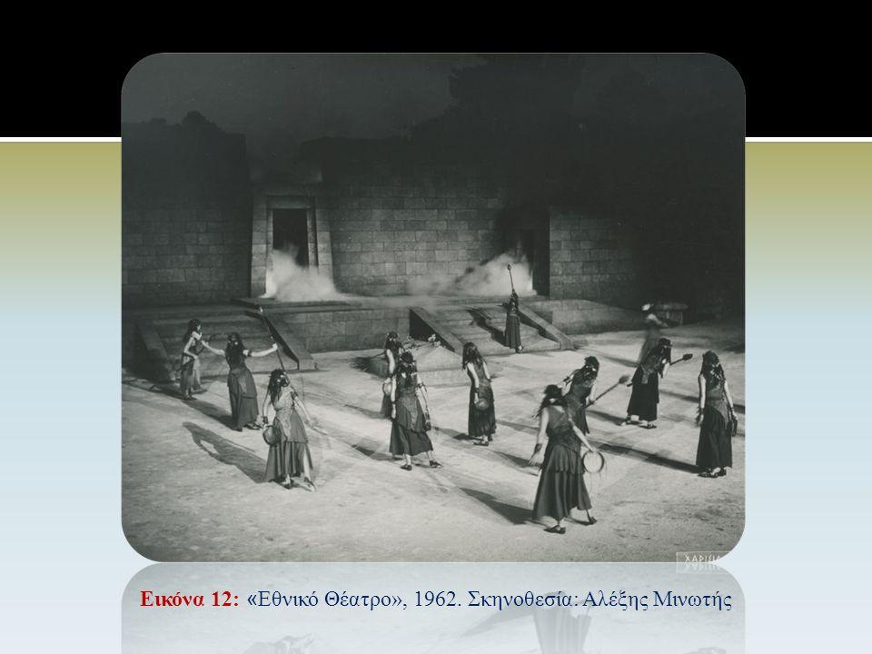 Τριμερής άρθρωση:  1) Ο σεισμός και η απελευθέρωση του φυλακισμένου ξένου – Διονύσου (στ. 576-641)  Λυρική παρέμβαση (στ. 576-603): ο Διόνυσος τραγο