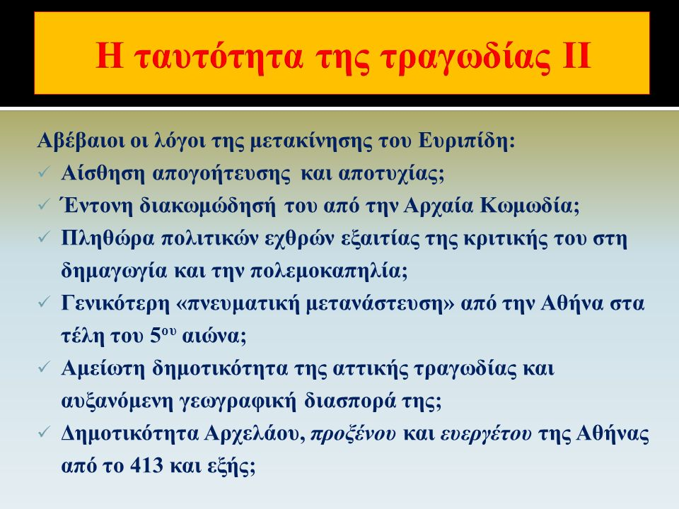  Ερωτική θεματολογία – διονυσιακή θεματολογία  Δραματική περιθωριοποίηση θεαινών – Συνεχής και οργανική δράση του «ανθρωπόμορφου» Διονύσου  Προαναγγελία του θανάτου του ήρωα εξαρχής (Αφροδίτη) - μετά από την άρνηση μεταστροφής του (β΄ «πρόλογος» Διονύσου)  Απουσία μεταμφίεσης – Σημαντική η λειτουργία της παρενδυσίας  Χορός: Σύμμαχος της Φαίδρας – Σύμμαχος του Διονύσου