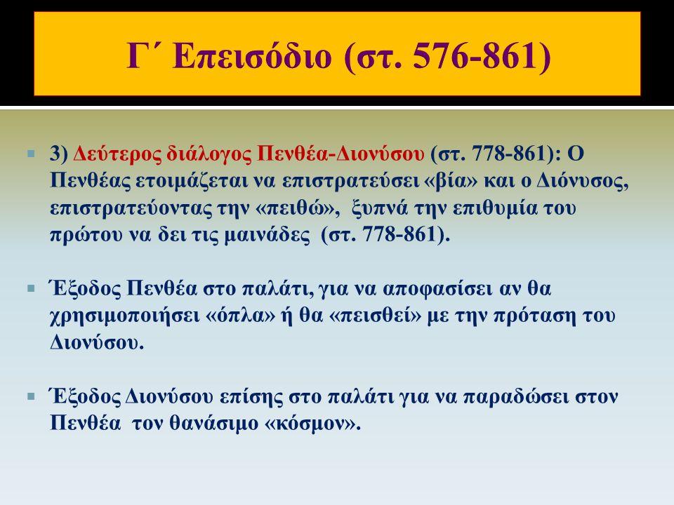 Αναγγελία εισόδου του Πενθέα (στ. 638-641)  2) Η σκηνή του Α΄ Αγγελιοφόρου (Αγγέλου): οι θαυμαστές πράξεις των τριών μαιναδικών θιάσων (Αυτονόη, Ινώ,